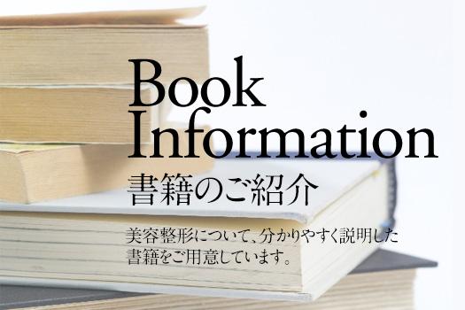 北村クリニック書籍のご紹介