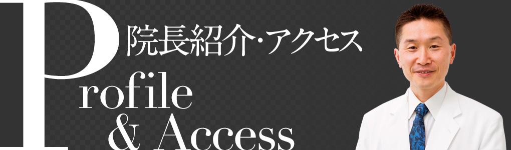 院長紹介・アクセス
